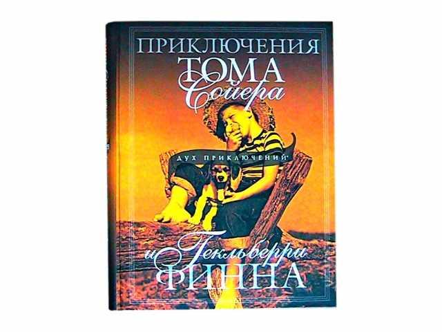 Продам приключения Тома Сойера и Гекльберри Ф.