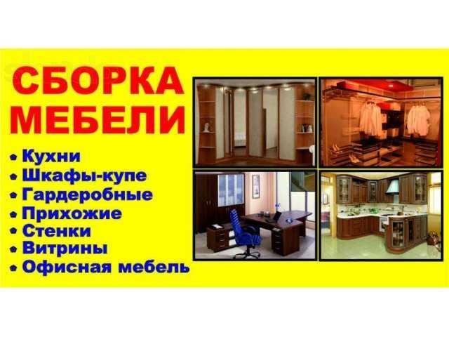 Предложение: сборка мебели/мастер на час.