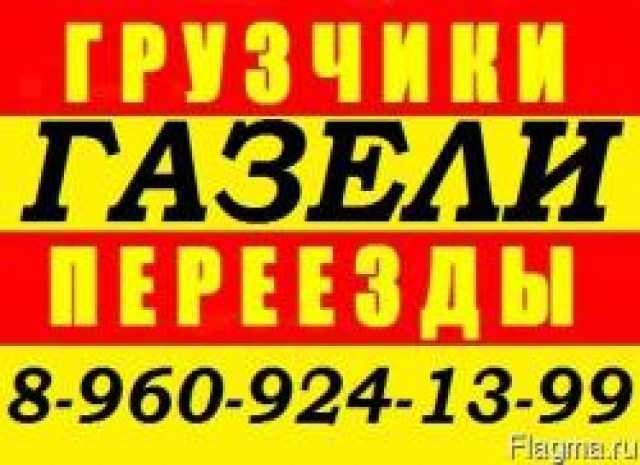 Предложение: Заказ газели.Грузчики.8-960-924-13-99