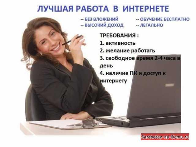 Вакансия: Подработка! Дома в интернет.