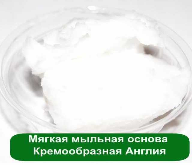 Продам Мягкая мыльная основа (мыльная основа)