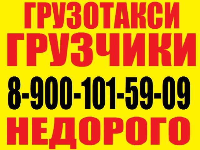 Предложение: ЗАКАЗ ГАЗЕЛИ ГРУЗЧИКИ.8-900-101-59-09