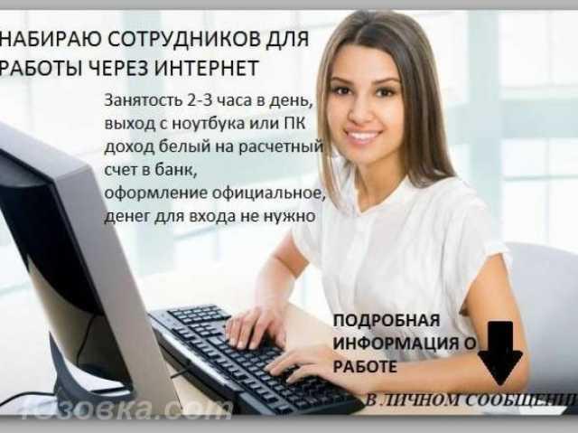Вакансия: Конcультант по работе c клиентами