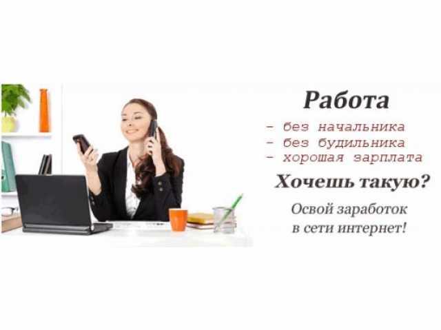 Вакансия: Оператор в Интернет магазин