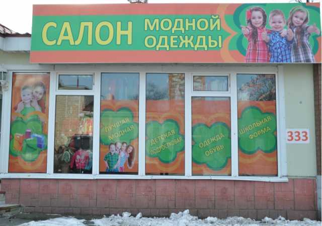Продам салон детской одежды