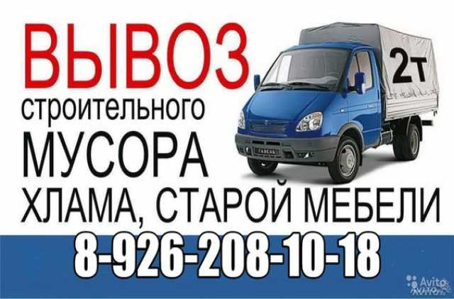 Предложение: Перевозки вывоз мебели 8 926 208 10 18