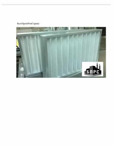 Продам Фильтр ячейковый гофрированный (ФЯГ)