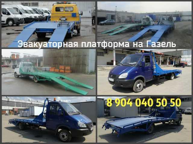 Продам Эвакуаторная платформа