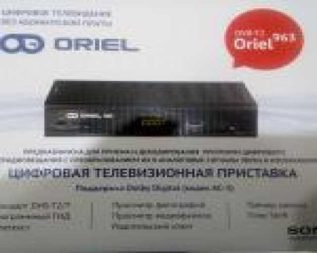 Продам ORIEL 963