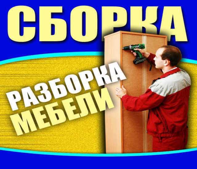 Предложение: Сборка,разборка,ремонт мебели.