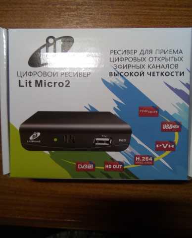 Продам Lit Micro 2