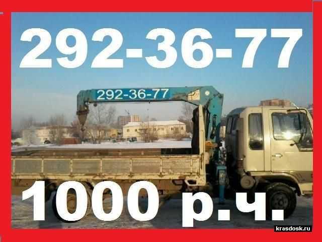 Продам воровайка от 1000р. т.8-908-212-36-77