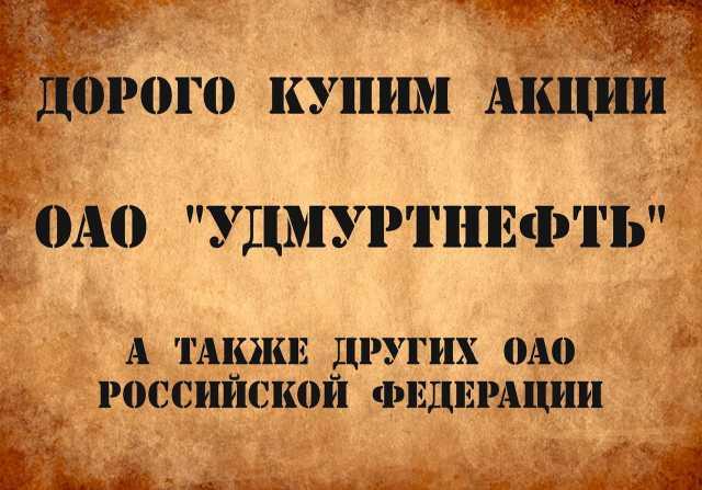 Куплю Акции ОАО Удмуртнефть