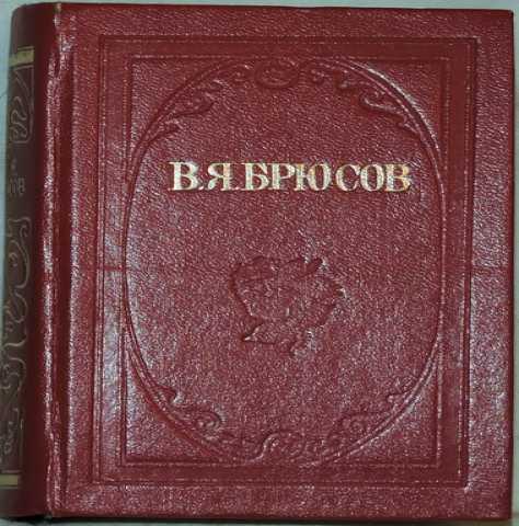Продам Мини книга. В.Я. Брюсов. Стихи 1983г