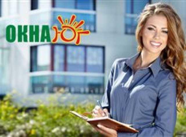 Вакансия: Менеджер по работе с клиентами