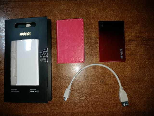 Продам  Внешний аккумулятор Hiper Power Bank