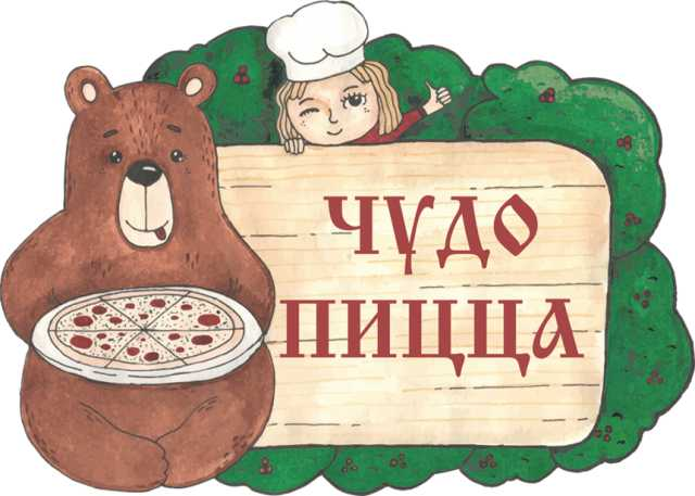 Продам Чудо Пицца доставка