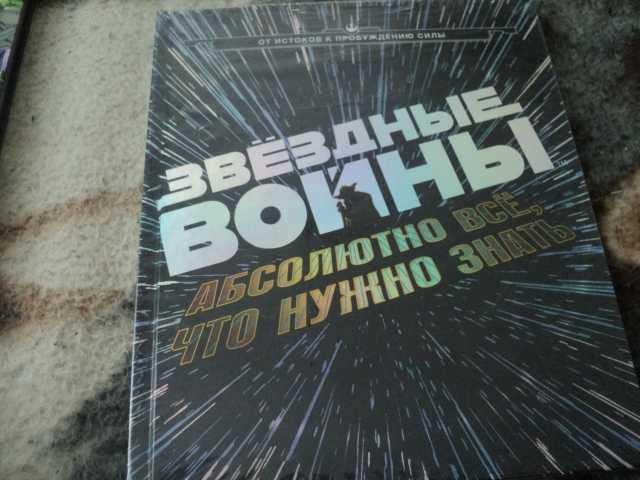 Продам Звездные войны абсолютно все