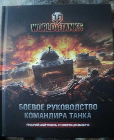 Продам World of tanks боевое руководство