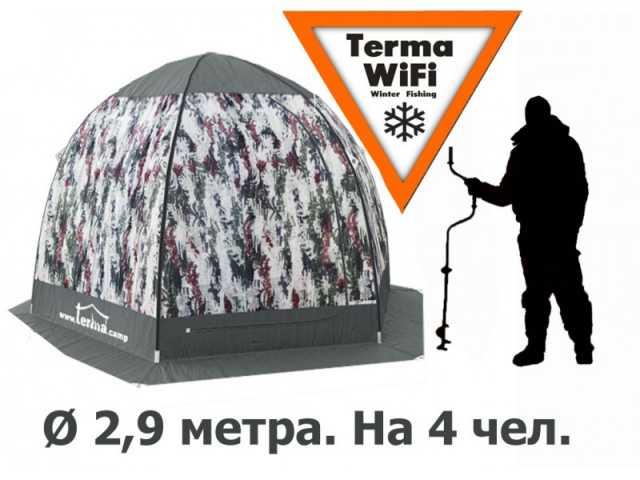Куплю Палатка трехслойная автоматическая Терма