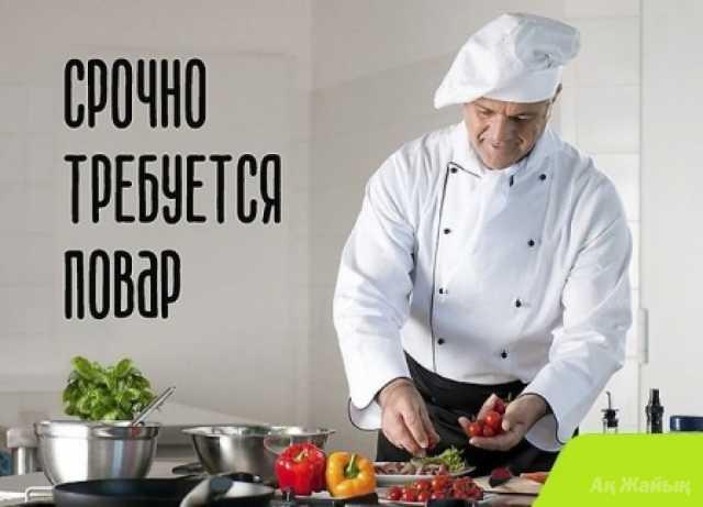 Вакансия: Кухонный рабочий-повар