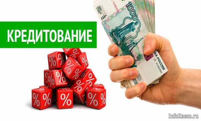Предложение: Предоставим финансы по россии и