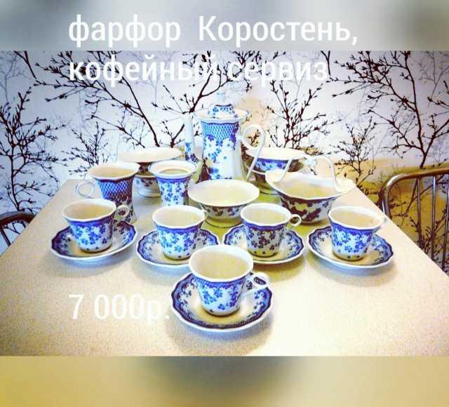 Продам Кофейный Сервиз