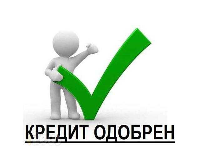 Предложение: 100 000 С НЕГАТИВОМ ПО ВСЕЙ РОССИИ!