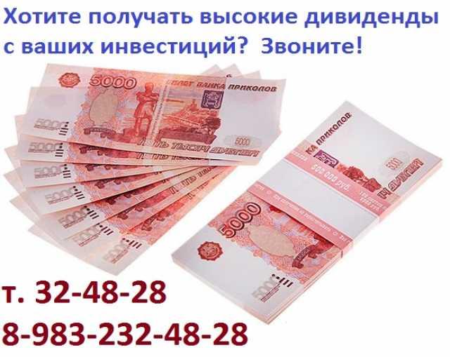 Частные объявления деньги под проценты в томске дать объявление бесплатно 495