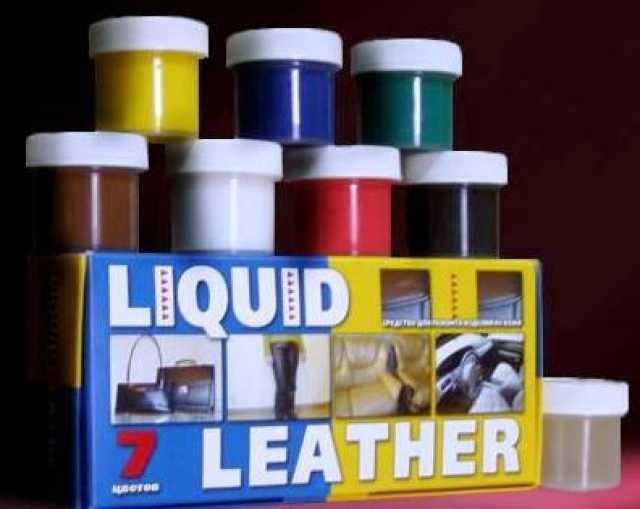 Продам Жидкая Кожа Liquid leather средство для