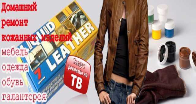 Продам Комплект клей Жидкая Кожа Liquid leather