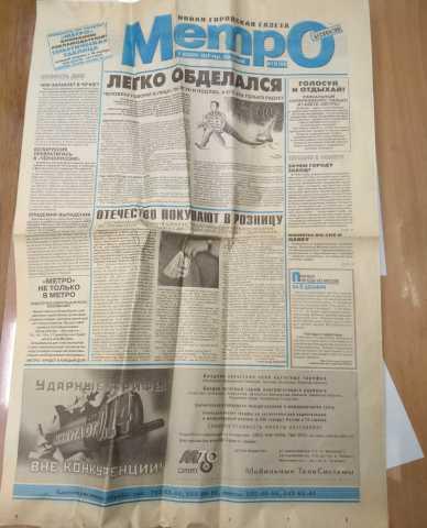 Продам газета Метро 1999год
