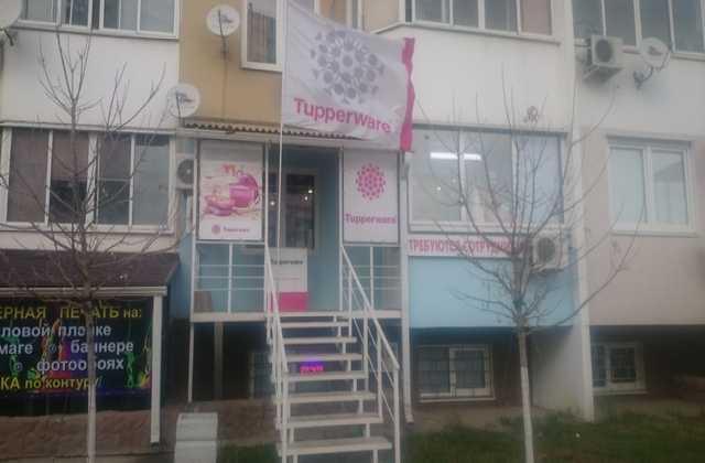 Продам Tupperware Офис студия