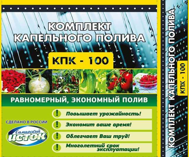 Продам Набор капельного полива растений КПК 100