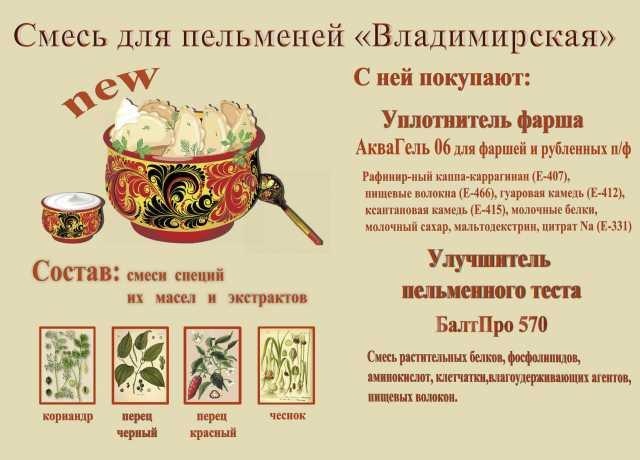 """Продам Приправа для пельменей """"Владимирская"""""""