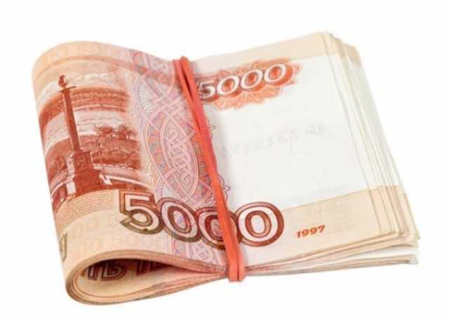 Предложение: Деньги всем