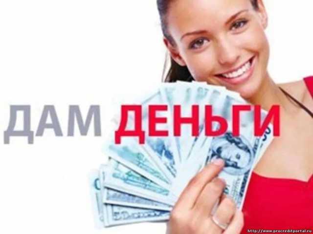 Предложение: Деньги в долг в вашем городе всем 100%