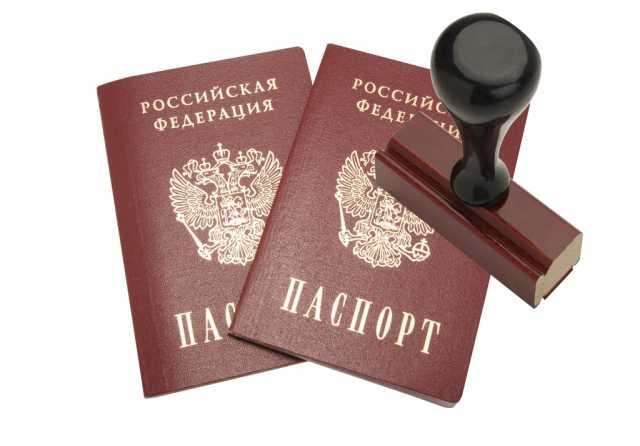 Предложение: Прописка  для граждан РФ
