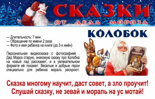 Продам сказка от Деда Мороза