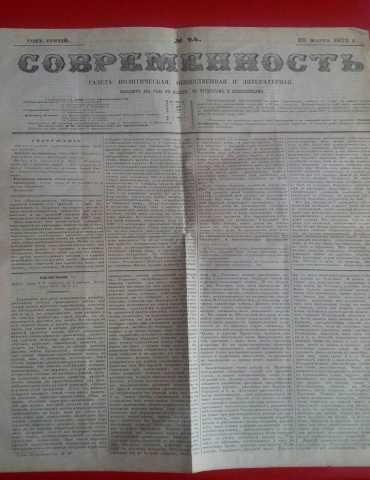 Продам Газета
