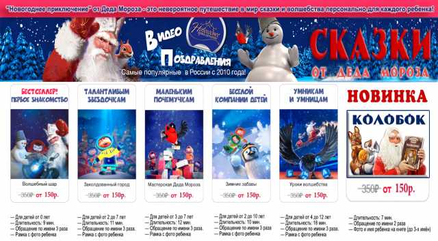 Продам видео от Деда Мороза для ребенка