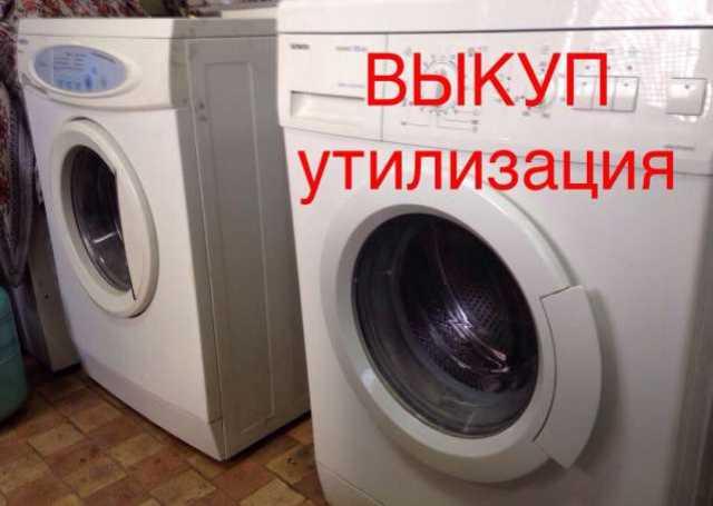 Куплю Скупка и вывоз стиральных машин