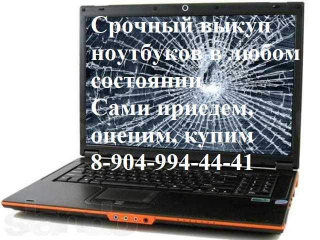 Куплю сломанный ноутбук на запчасти от 2011 г.