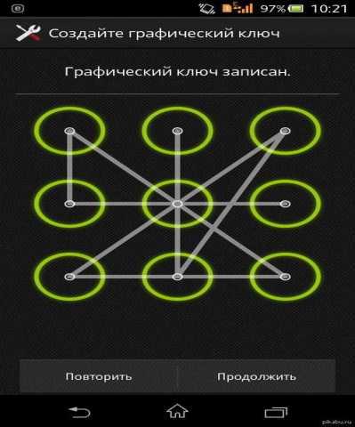 Предложение: Снятие графического ключа