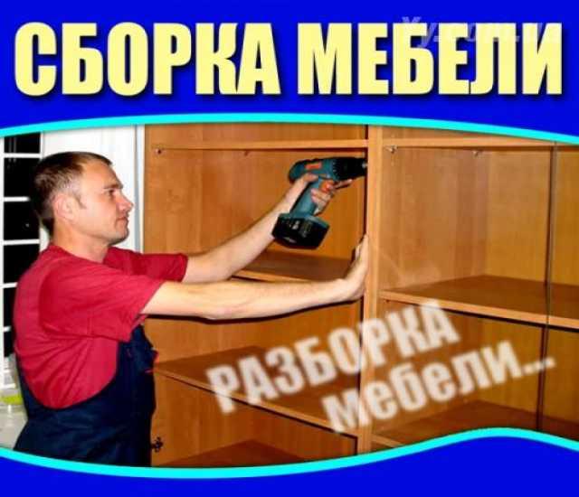 Предложение: Сборка-разборка мебели, помощ при перезд