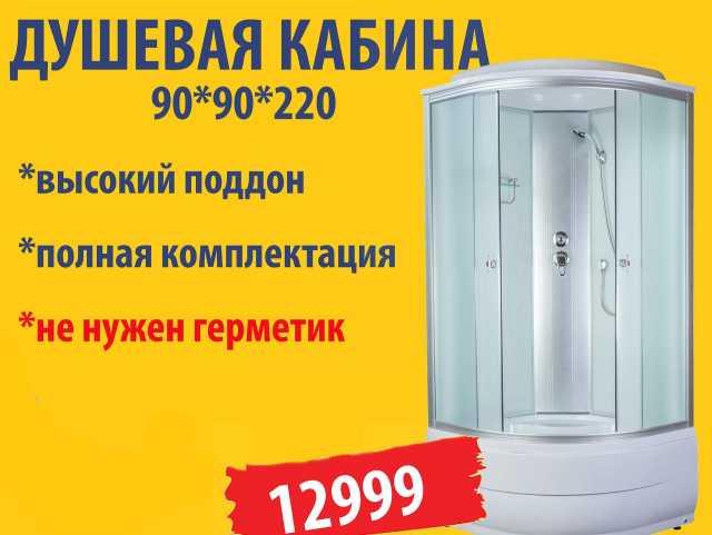 Продам Душевая кабина 90*90*220 см