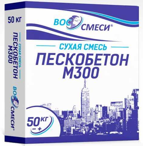 Продам Пескобетон М300 в мешках с доставкой