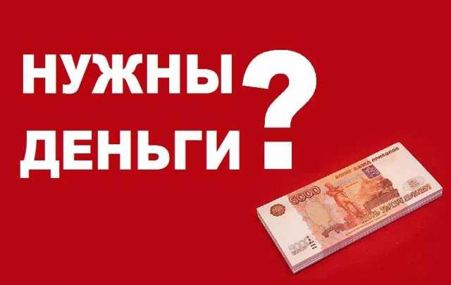 Предложение: ДО 100 000 С НЕГАТИВОМ ПО ВСЕЙ РОССИИ!