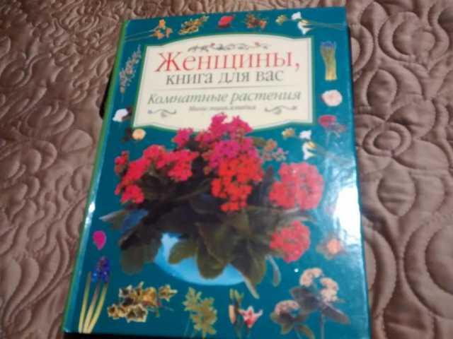 """Продам Книга """"Комнатные растения"""""""