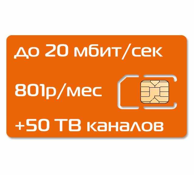 Продам сотовый телефон - СИМ КАРТЫ - тарифы